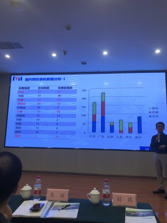 上海铭蓝总经理李建先生参加华电电科院组织的燃机培训会并发表演讲